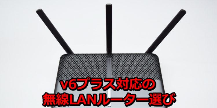 v6プラス対応の無線LANルーターを探してます。どれを選べばよいですか?