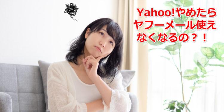 【体験談】Yahoo!BBを辞めたら、ヤフーメールは使えるのか